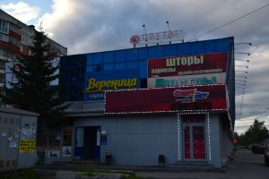 Small shopping center in Novosibirsk.